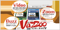 VaZZooインターネットTV